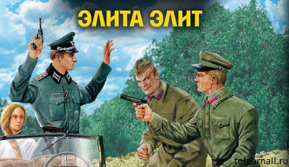 Обложка книги Элита элит Роман Злотников