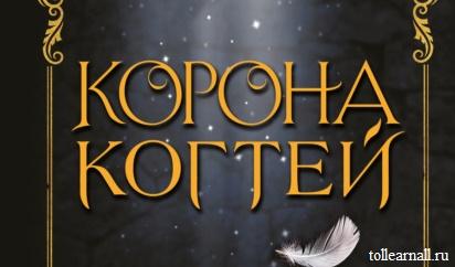 Обложка книги Корона когтей Элизабет Корр, Кэтрин Корр