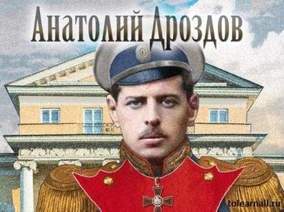 Обложка книги Лейб-хирург Анатолий Дроздов