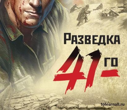 Обложка книги Морозный ветер атаки Александр Тамоников