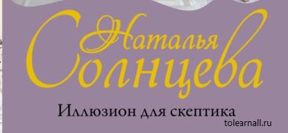 Обложка книги Наталья Солнцева Иллюзион для скептика
