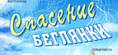 Обложка книги Наталья Владимировна Бессонова Спасение беглянки
