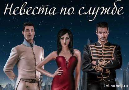 Обложка книги Невеста по службе Анна Батлук