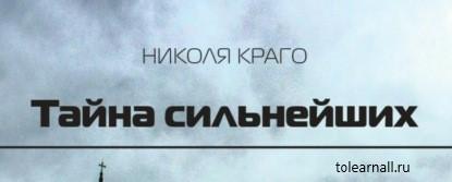 Обложка книги Николя Краго Тайна сильнейших