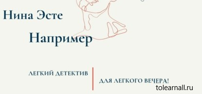 Обложка книги Нина Эсте Например