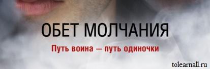 Обложка книги Обет молчания Андрей Ильин