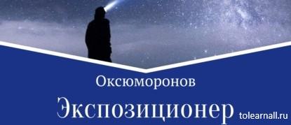 Обложка книги Оксюморонов Экспозиционер