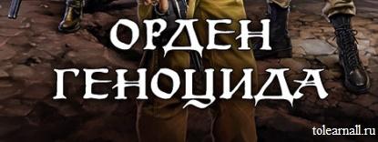 Обложка книги Орден геноцида Сергей Ким