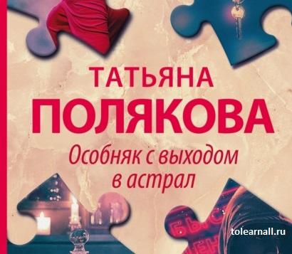 Обложка книги Особняк с выходом в астрал Татьяна Полякова