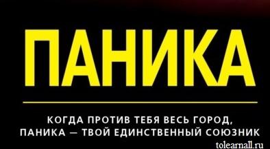 Обложка книги Паника Андрей Ждань