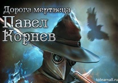 Обложка книги Поводырь мёртвых Павел Корнев