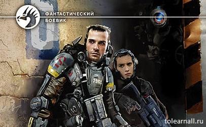 Обложка книги Рейдер. Беглец Константин Калбазов