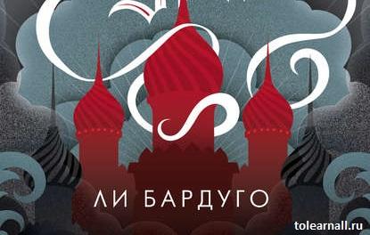 Обложка книги Штурм и буря Анастасия Харченко