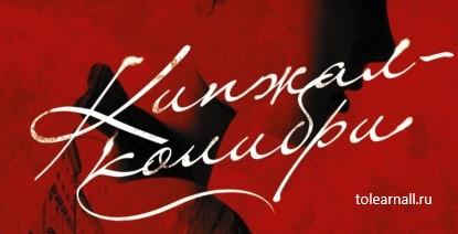 Обложка книги Синди Энсти Кинжал-колибри