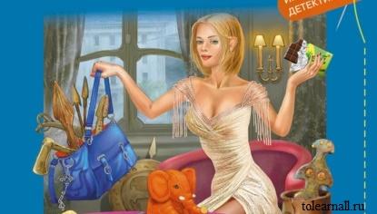Обложка книги Старушки-разбойницы Дарья Калинина