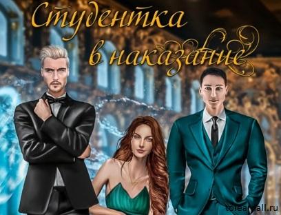 Обложка книги Студентка в наказание Анна Батлук