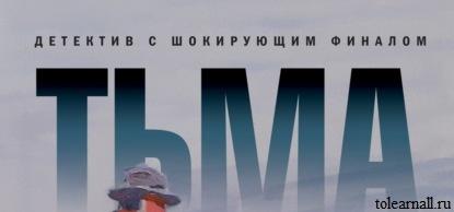 Обложка книги Тьма Вадим Агапов