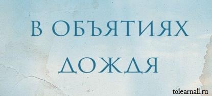 Обложка книги В объятиях дождя Чарльз Мартин