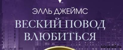 Обложка книги Веский повод влюбиться Элль Джеймс
