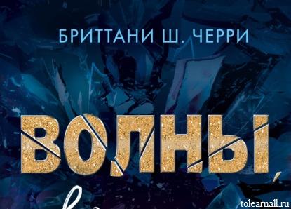 Обложка книги Волны, в которых мы утонули Бриттани Ш. Черри