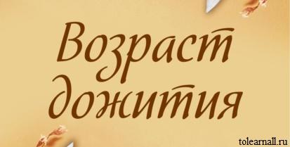 Обложка книги Возраст дожития Ольга Олушева