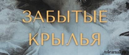 Обложка книги Забытые крылья Наталья Лирник