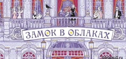 Обложка книги Замок в облаках Керстин Гир