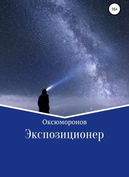 Оксюморонов Экспозиционер книга