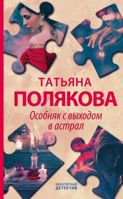Особняк с выходом в астрал Татьяна Полякова книга