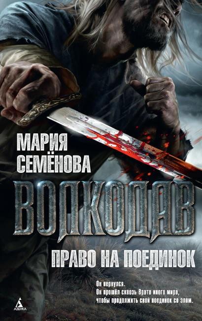 Право на поединок Мария Семёнова книга