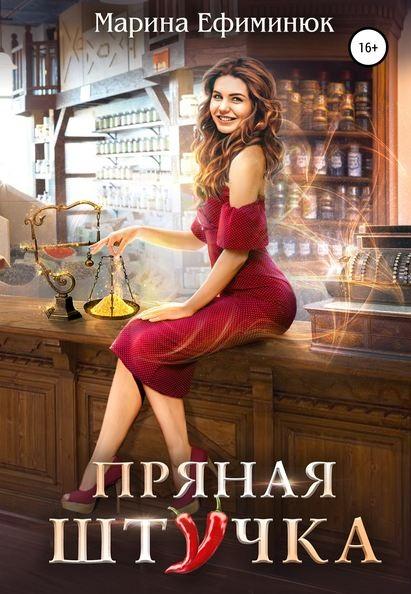 Пряная штучка Марина Ефиминюк книга