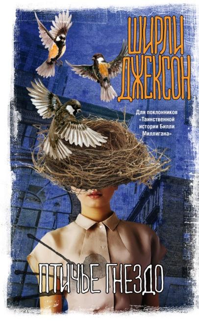 Птичье гнездо Ширли Джексон книга