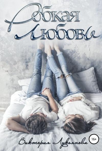 Робкая любовь Виктория Лукьянова книга