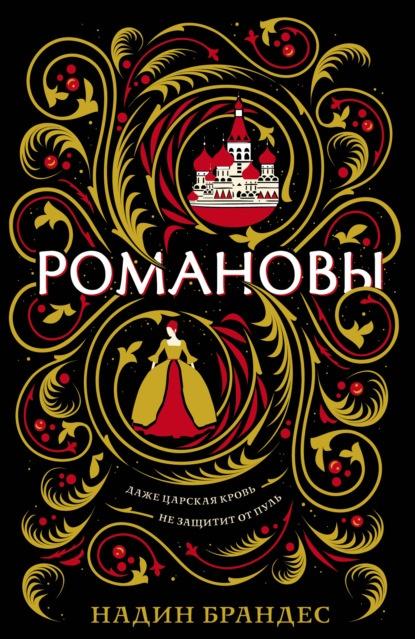 Романовы Надин Брандес книга