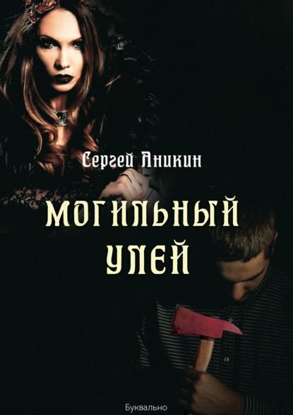 Сергей Аникин Могильный улей книга