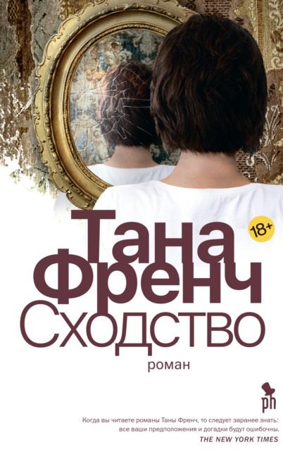 Сходство Тана Френч книга