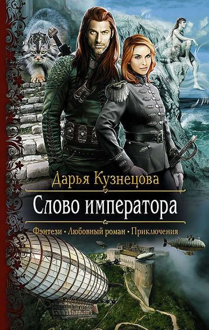 Слово Императора Дарья Кузнецова книга
