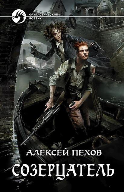 Созерцатель Алексей Пехов книга