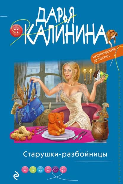 Старушки-разбойницы Дарья Калинина книга