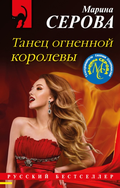 Танец огненной королевы Марина Серова книга