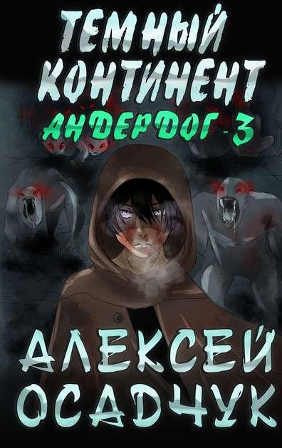 Темный континент Алексей Осадчук книга