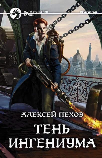 Тень ингениума Алексей Пехов книга