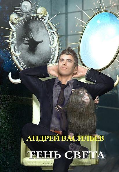 Тень света Андрей Васильев  книга
