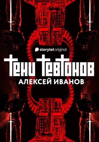 Тени тевтонов Алексей Иванов книга