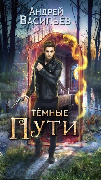 Тёмные пути Андрей Васильев книга