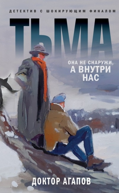 Тьма Вадим Агапов книга