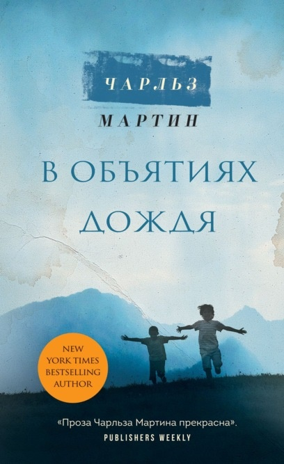 В объятиях дождя Чарльз Мартин книга