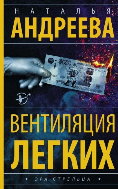 Вентиляция легких Наталья Андреева книга