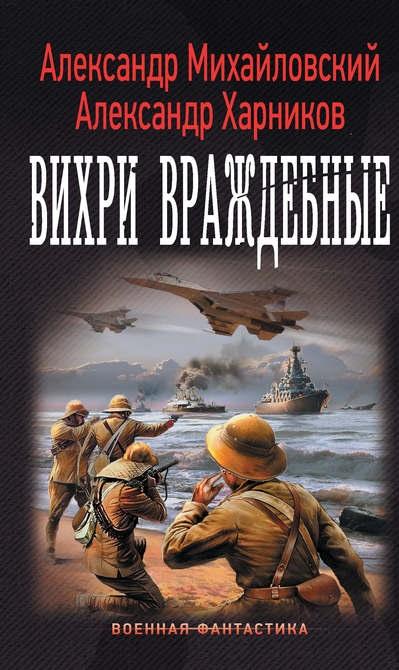Вихри враждебные Александр Михайловский книга