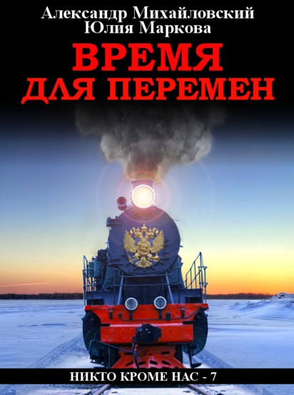 Время для перемен Александр Михайловский книга